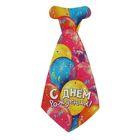 """Карнавальный галстук """"С днём рождения! Шары"""" на резиночке"""