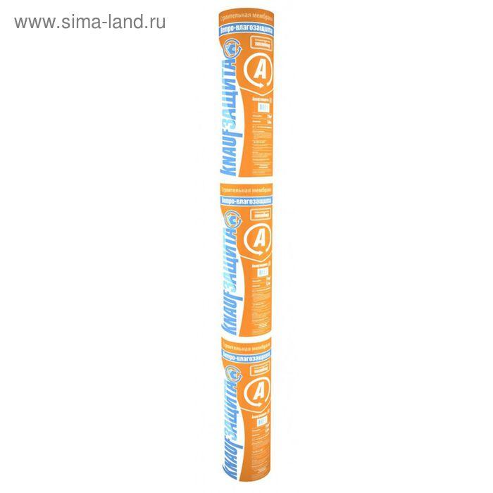 Ветро-влагозащита КНАУФ защита А 70м.кв