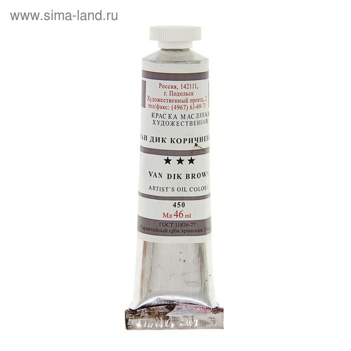 Краска масляная художественная в тубе №10, 46мл, Ван Дик коричневый № 450
