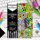 """Coloring antistress, postcards """"Fairy garden"""" A6"""