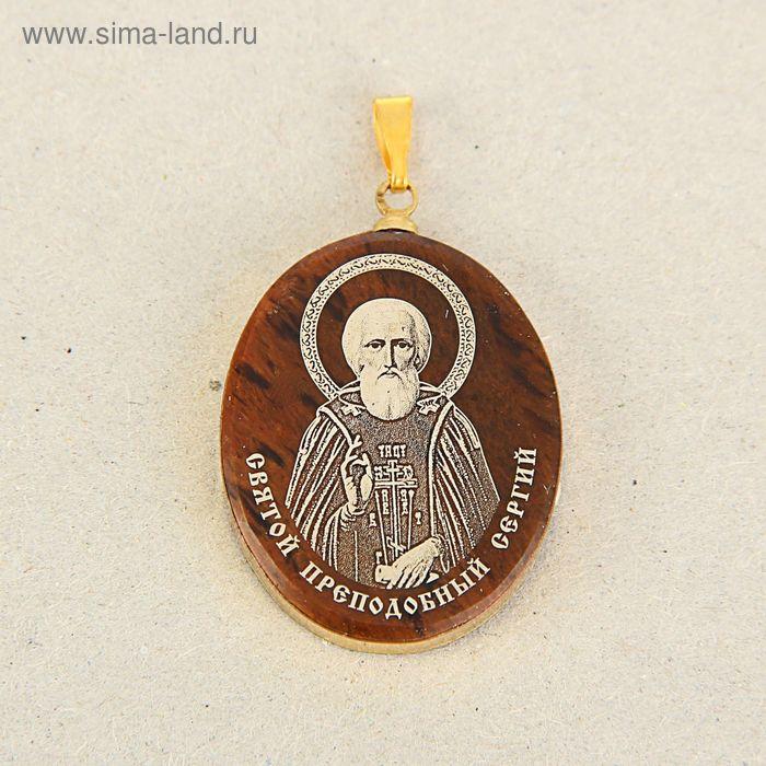 Иконка нательная именная Сергей