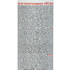 Дихлофос Нео, без запаха,140 мл - фото 4664936