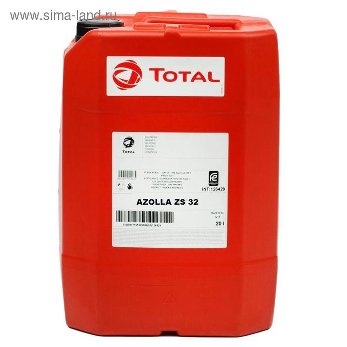 Гидравлическое масло Total AZOLLA ZS 32, 20 л