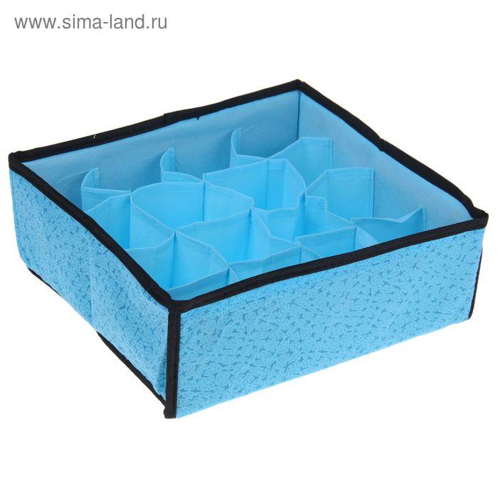 Органайзер для белья, 16 ячеек, 27х25х10 см, цвет бирюзовый