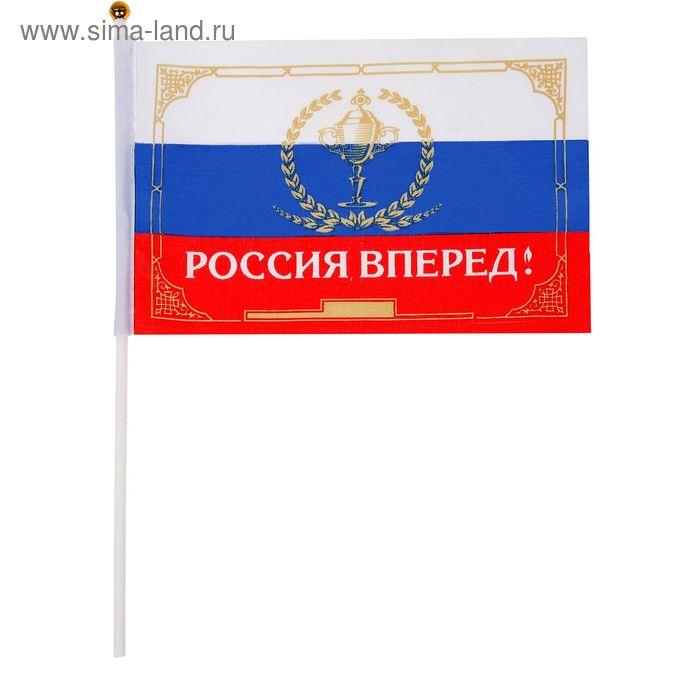 """Флаг текстильный """"Россия, вперед!"""" с флагштоком, серия Патриот"""