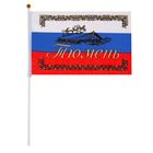 "Flag textile ""Tyumen"" with a flagpole"