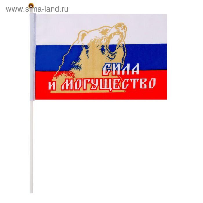 """Флаг текстильный """"Сила и могущество"""" с флагштоком, серия Патриот"""