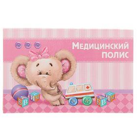 """Папка для медицинского полиса """"Слоня малышка"""""""