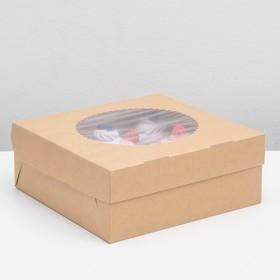 Упаковка на 9 капкейков , крафт, 25 х 25 х 10 см