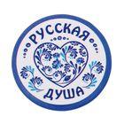 """Значок закатной """"Русская душа"""""""