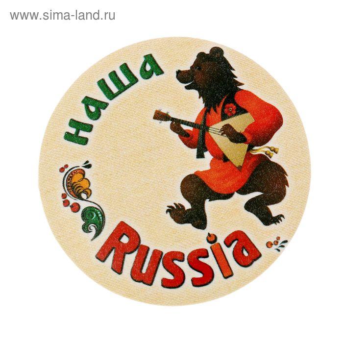 """Значок закатной """"Наша Russia. Медведь"""""""