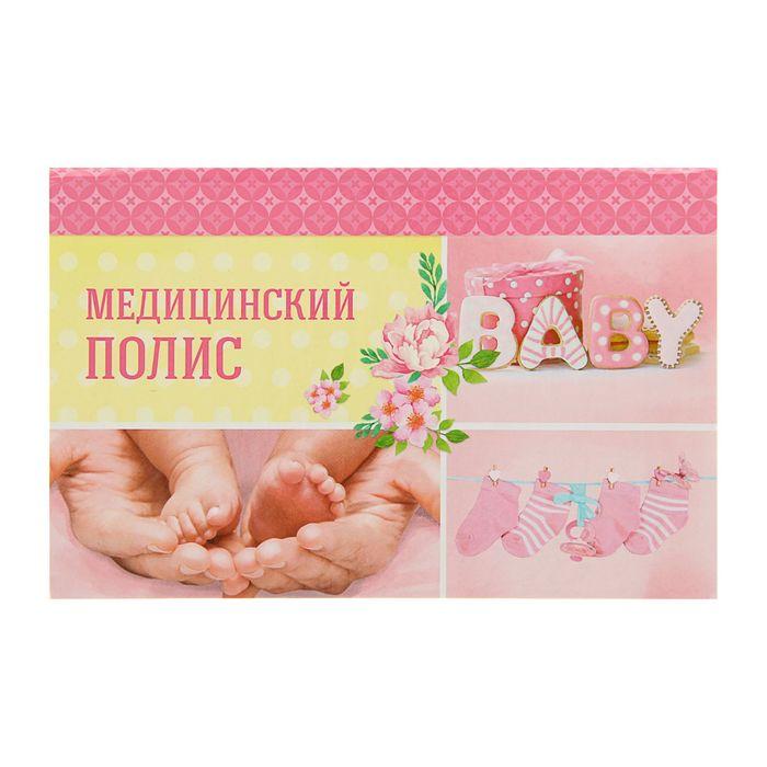 """Папка для медицинского полиса """"Малышка"""""""