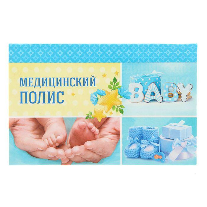 """Папка для медицинского полиса """"Малыш"""""""