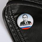 "Значок закатной ""Я за Путина"""