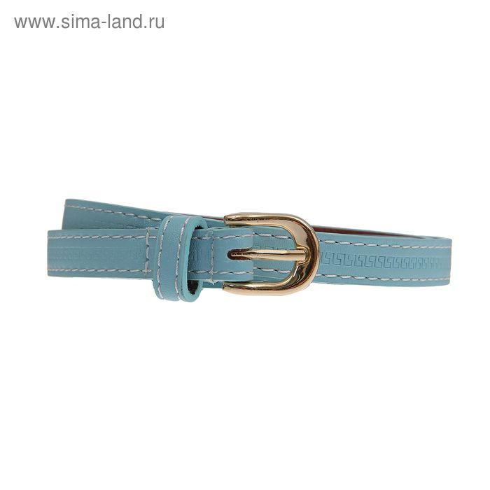 Ремень женский, пряжка под золото, ширина - 1,5см, голубой