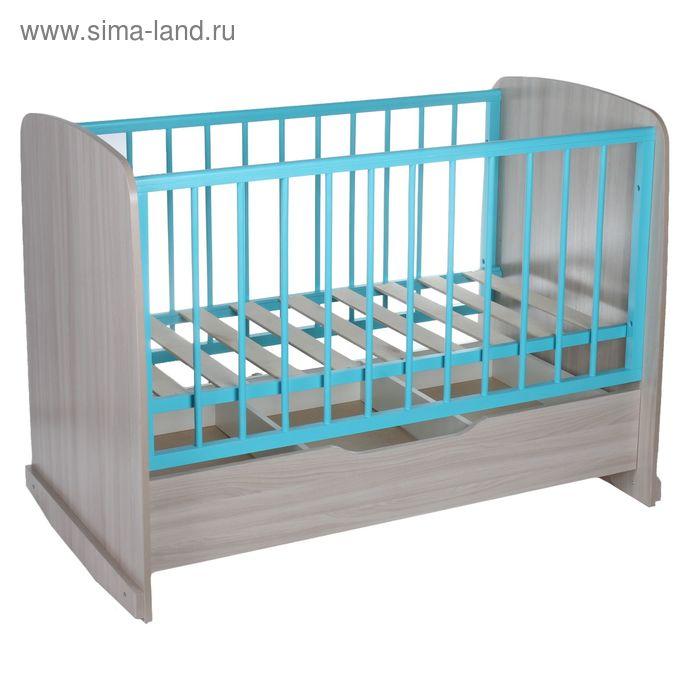 Детская кроватка «Сашенька» с ящиком, цвет ясень шимо светлый/голубой