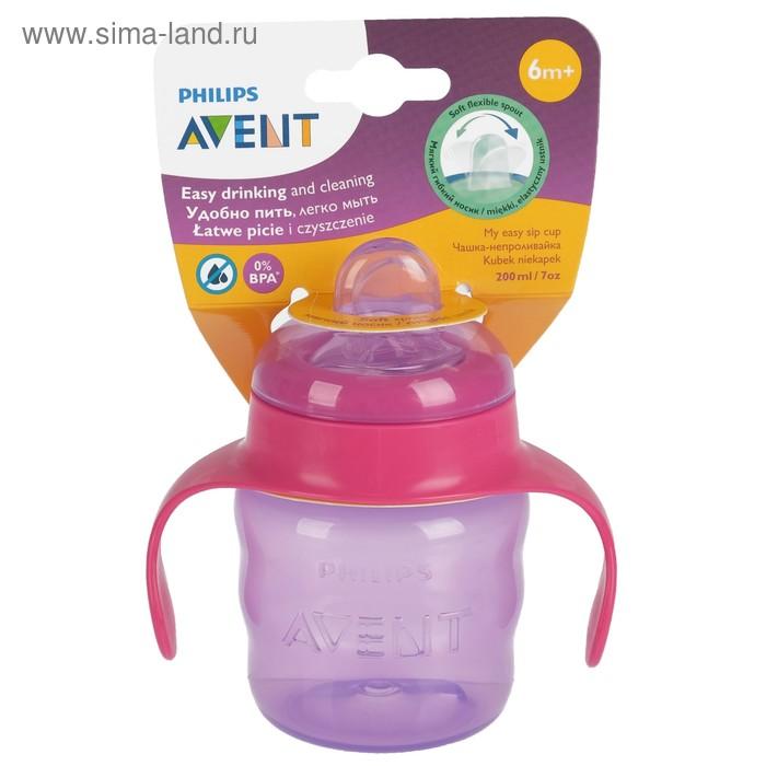 Чашка-поильник с мягким носиком Avent, с ручками, 200 мл, от 6 мес., цвета МИКС