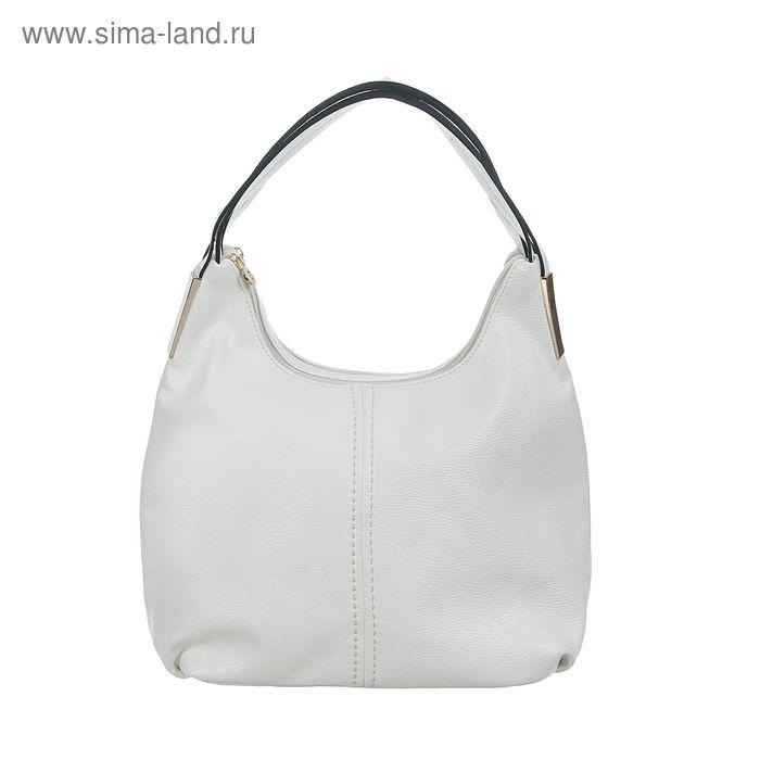 Сумка женская на молнии, 2 отдела, 1 наружный карман, белая