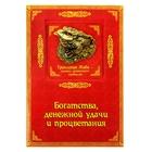 """Объемный магнит с открыткой """"Трехлапая жаба"""", денежное изобилие"""