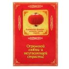 """Объемный магнит с открыткой """"Китайский фонарик"""", любовь"""