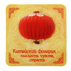 """Surround the magnet with a postcard """"Chinese lantern"""", love"""