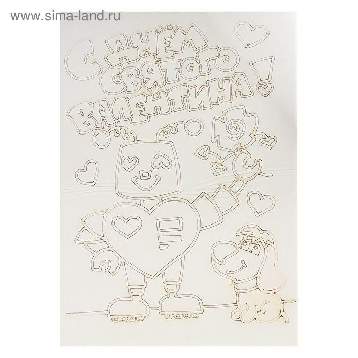 "Трафарет-открытка ""С днём Святого Валентина!"" А3"