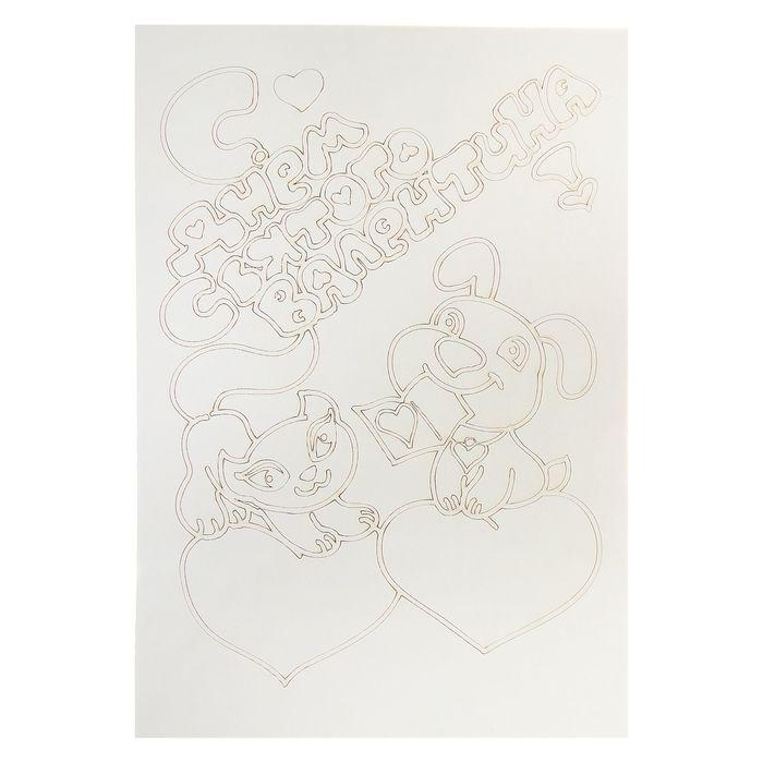 "Трафарет-открытка ""С Днём Святого Валентина!"" А5"