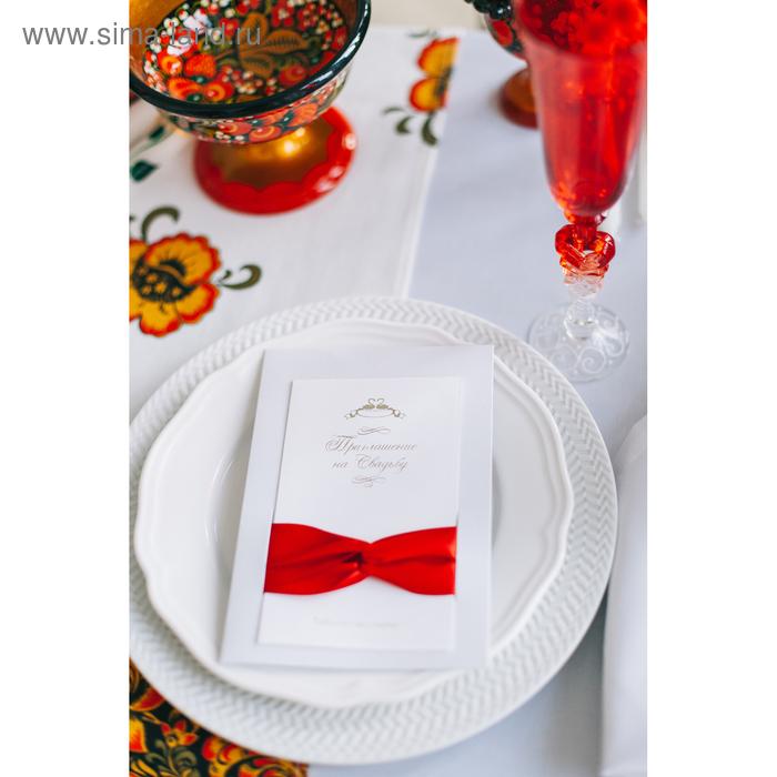 """Свадебное приглашение с лентой """"Все мечтают счастье повстречать..."""""""