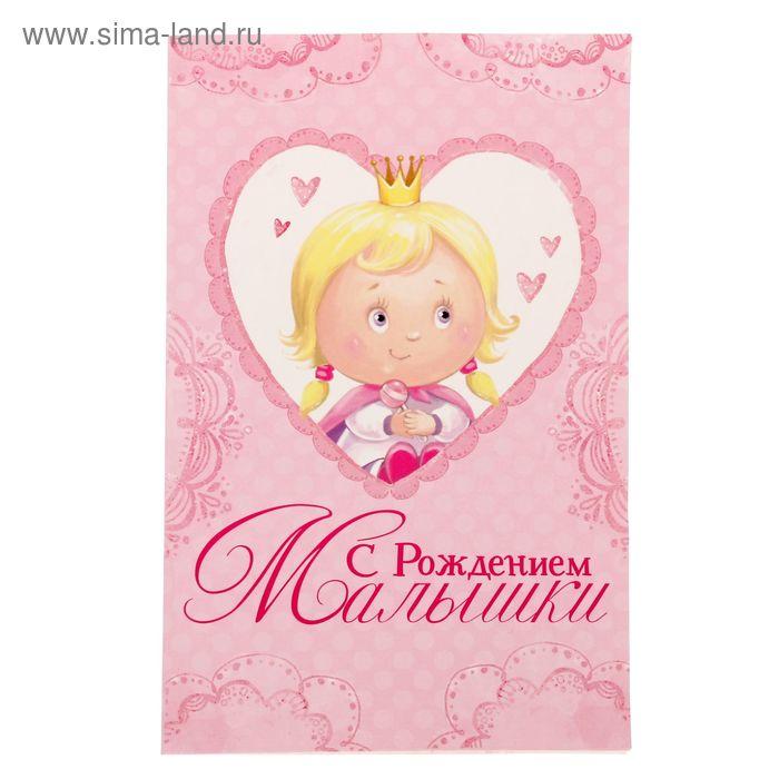 """Объемная открытка """"С рождением малышки"""", 12 х 19 см"""