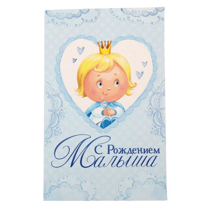 Для мамы, с рождением ребенка открытка