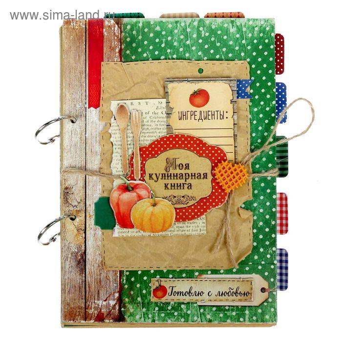 Набор для создания кулинарной книги «Стильный крафт», 14,8 х 21 см