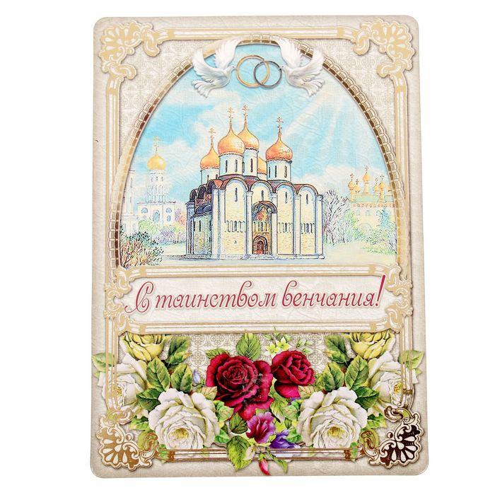 Открытки поздравления с годовщиной венчания, годовщиной свадьбы
