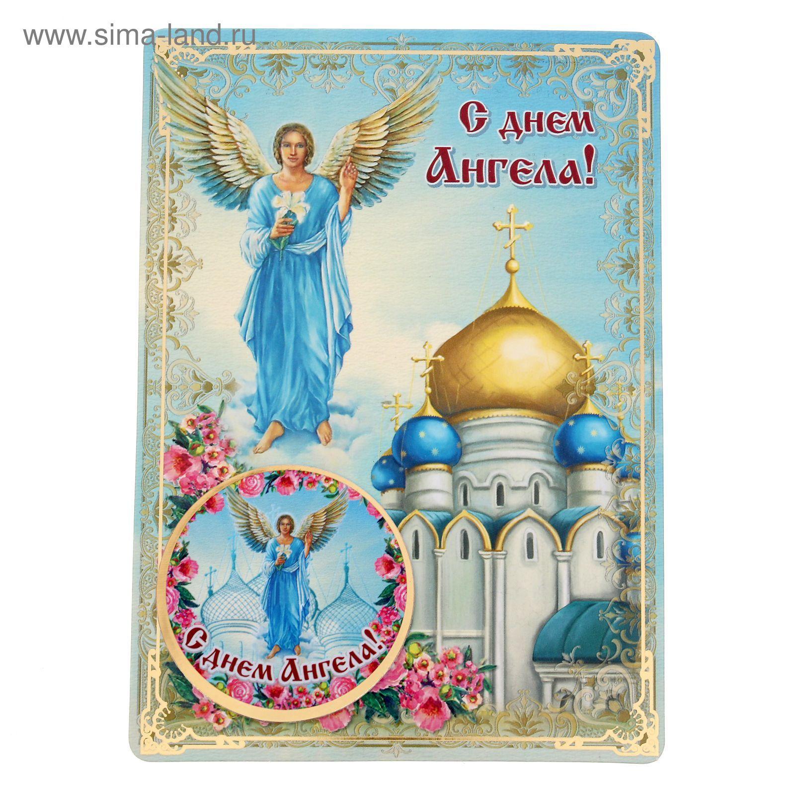 Православные открытки вконтакте, сделать