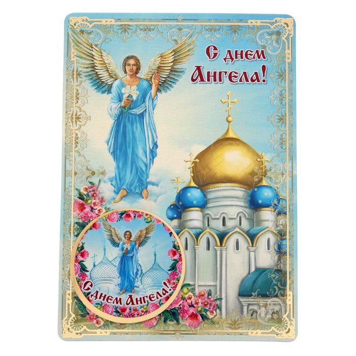 Православная открытка с ангелом, ночи открытки детьми
