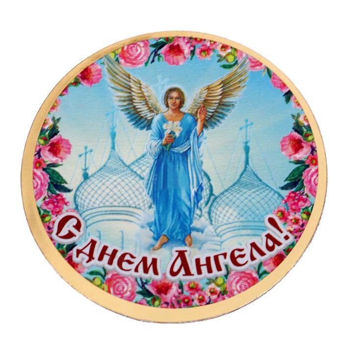 Картинках, картинки с днем ангела священнику