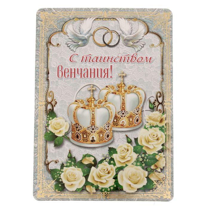 Надписью, открытка венчания в церкви