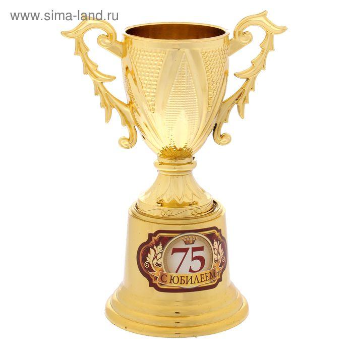"""Кубок на золотой подставке """"С Юбилеем 75"""""""