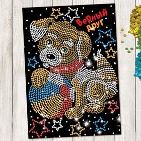 Аппликация пайетками с клеевым слоем «Собачка», 30×45 см