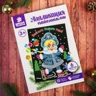 Набор для творчества. Аппликация пайетками «Милая Снегурочка» с клеевым слоем 21 х 29,7 см + 6 цветов пайеток - фото 987393