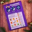 Набор для творчества. Аппликация пайетками «Милая Снегурочка» с клеевым слоем 21 х 29,7 см + 6 цветов пайеток - фото 987394