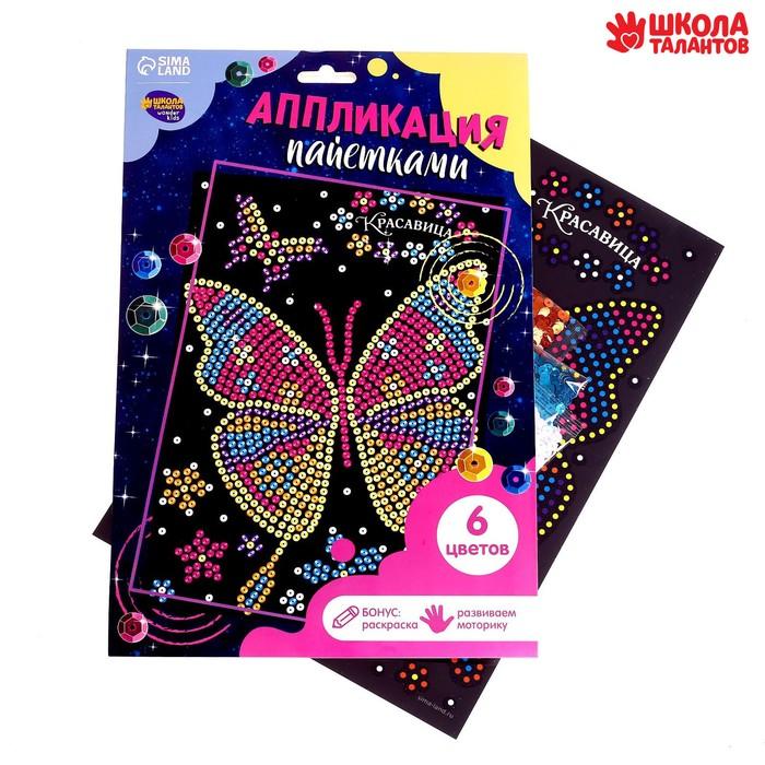 Аппликация пайетками ''Бабочка'' с клеевым слоем + 6 цветов пайеток   1298350
