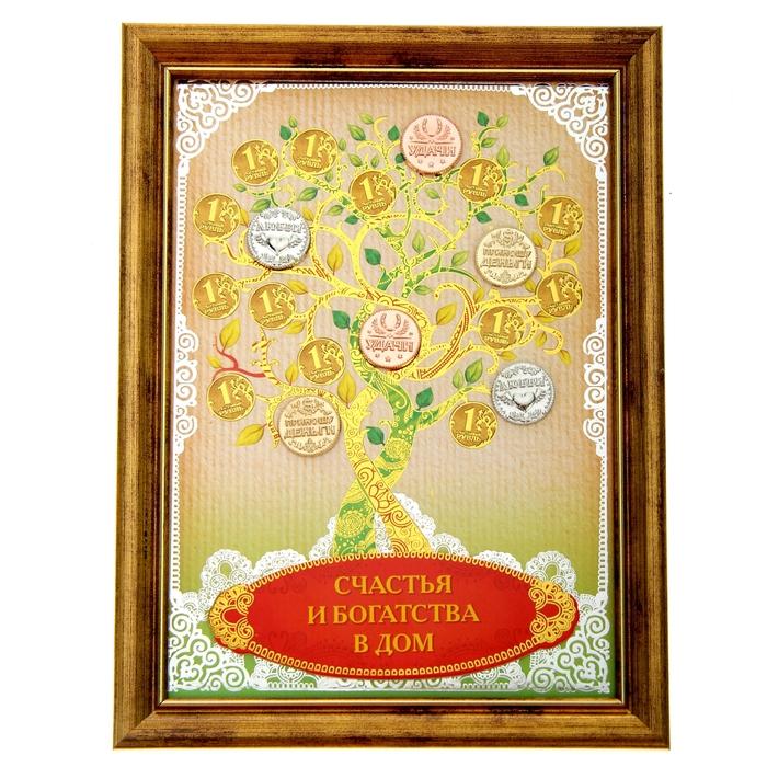 """Денежное дерево в рамке """"Счастья и богатства в дом"""""""