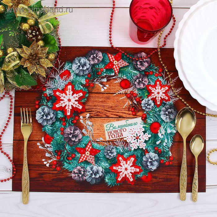 "Салфетка на стол ""Новогодний венок"" 30*40 см, 100% п/э, оксфорд 420 г/м2"