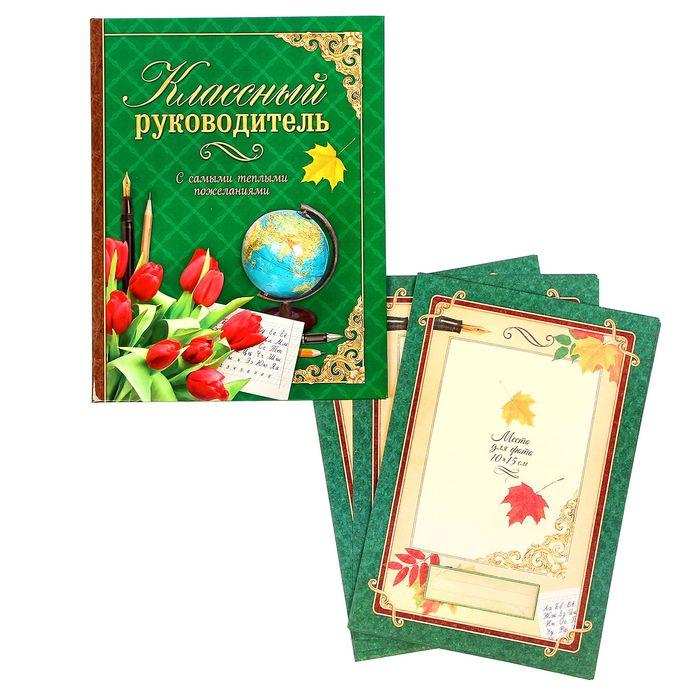 """Подарочная папка с поздравительными бланками от учеников """"Классному руководителю"""""""
