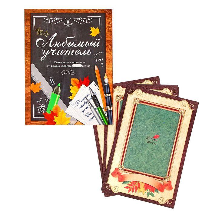 """Подарочная папка с поздравительными бланками от учеников """"Любимый учитель"""""""
