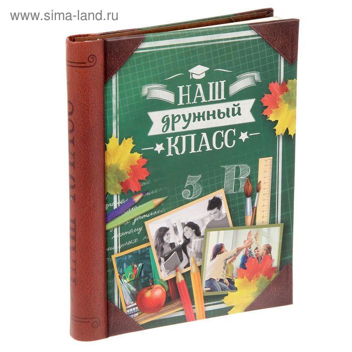 """Фотоальбом 30 магнитных листов """"Наш дружный класс"""", 20 х 25"""