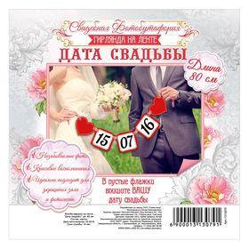 "Фотобутафория на ленте ""Дата свадьбы"""