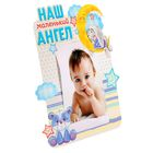 "Photo frame ""Our little angel"""