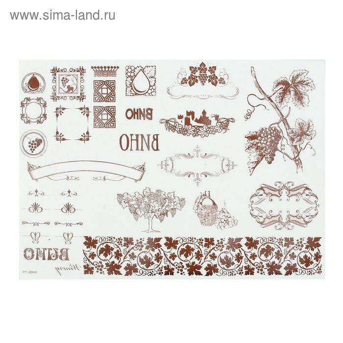 """Термодекупажная карта """"Винная"""" (коричневая)"""