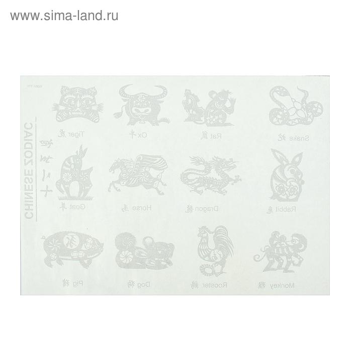 "Термодекупажная карта ""Зодиак"" (серебро)"